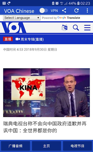VOA Chinese News | 美国之音中文新闻 screenshots 1