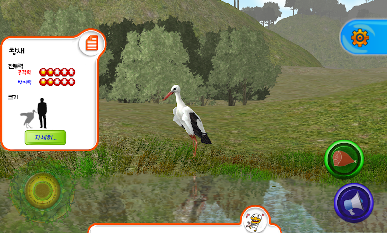 android Birds Adventure AR Screenshot 1