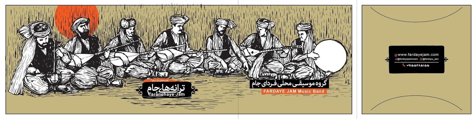 انتشار آلبوم موسیقی ترانه های جام با صدای عبدالبصیر احمدی و تنظیم حسینعلی مردانشاهی از انتشارات آوای همنواز
