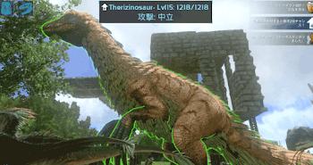 テリジノ ark
