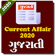 current affairs gujarati for all govt. exam 2020 Download on Windows
