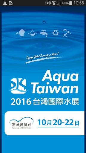 台灣國際水展