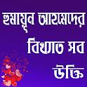 হুমায়ুন আহমেদ উক্তি সমগ্র - Humayon Ahmed ukti icon