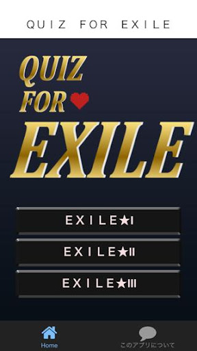 QUIZ FOR EXILE TRIBE エグザイル大好き