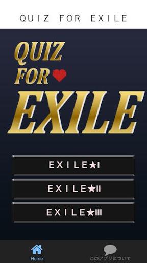 QUIZ FOR EXILE TRIBE エグザイル大好き