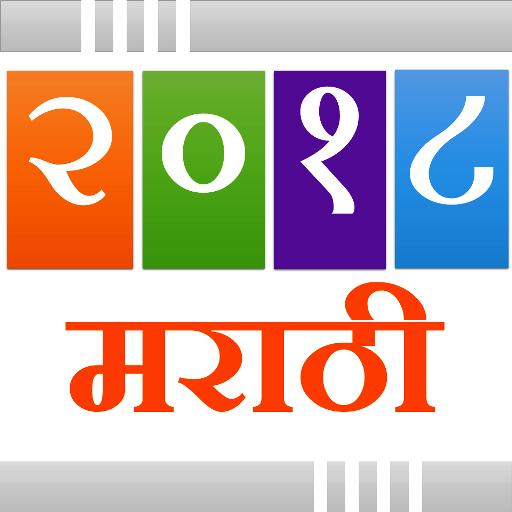 Marathi Calendar 2018