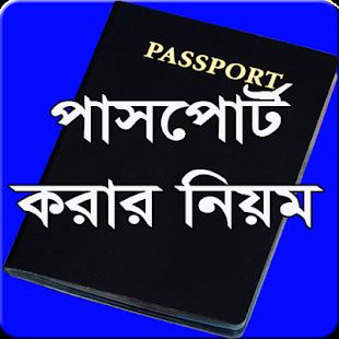 পাসপোর্ট করার নিয়ম BD Passport - náhled