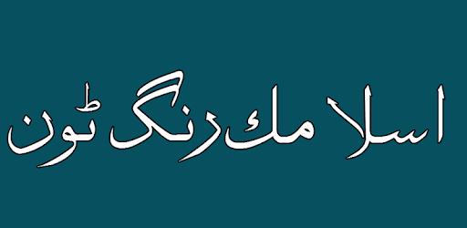 Islamic Ringtones MP3 - Apps on Google Play