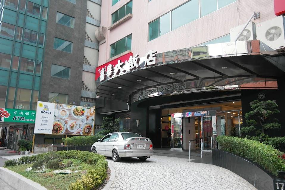 [食記]新竹 福華大飯店 隱身飯店 新鮮 美味 好味 Hovii Cafe @ 寶貝小飄美食旅遊玩樂誌 :: 痞客邦
