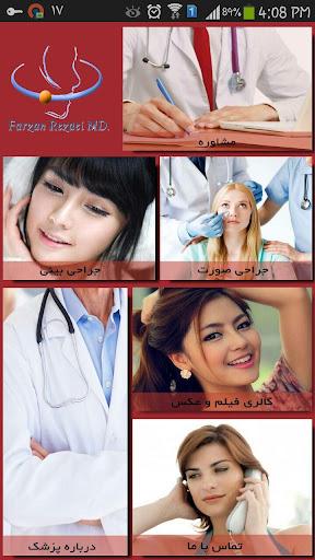 جراحی زیبایی بینی و صورت