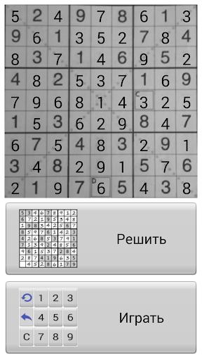 Sudoca|玩解謎App免費|玩APPs