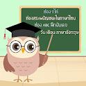 ท่อง กไก่ สระในภาษาไทย ท่องABC นับเลข1-20 icon