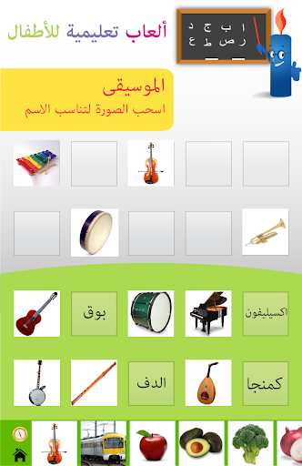 u0623u0644u0639u0627u0628 u062au0639u0644u064au0645u064au0629 u0644u0644u0623u0637u0641u0627u0644  Kids IQ Arabic Screenshots 5