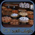 حلويات العيد سهلة 2018 icon