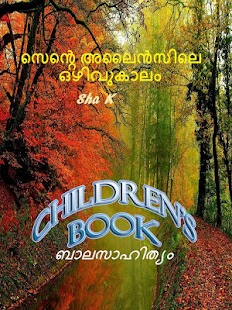 Download Malayalam Fiction for Kids For PC Windows and Mac apk screenshot 9