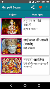 Shree Ganesha bhajan - Mp3 audio with Lyrics - náhled