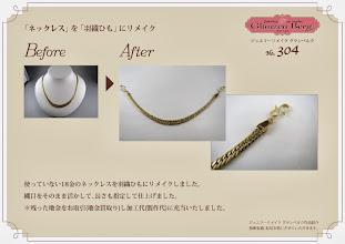 Photo: 「ネックレス」を「羽織ひも」にリメイク。 ジュエリーリメイク グランベルク作品紹介