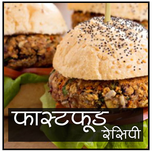 App insights fast food recipes in hindi apptopia fast food recipes in hindi forumfinder Images