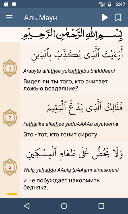 Al Quran Russia – (Android Apps) — AppAgg