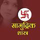 Samudrik Shastra (app)