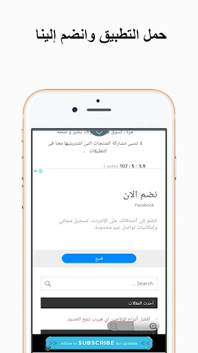 دليل اي هيرب عربي screenshot