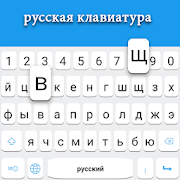 Russian keyboard: Russian Language Keyboard