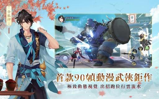 新笑傲江湖M screenshot 11