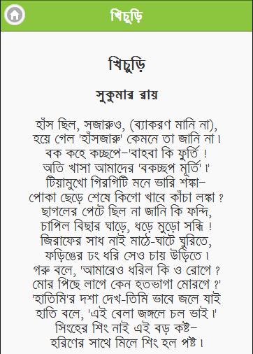 The Bangla Kobita bangla chotoder kobita