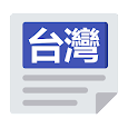 台灣報紙 | 新聞 Taiwan News & Newspaper apk