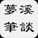 夢溪筆談 icon