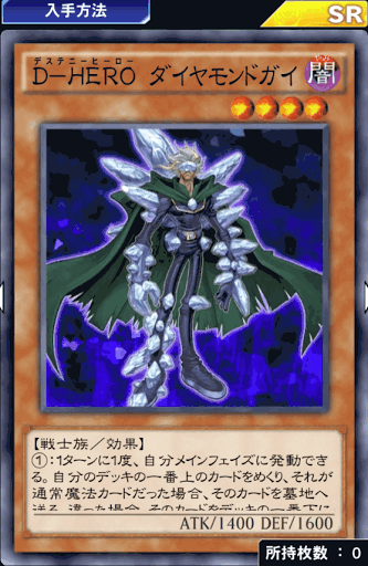 D-HEROダイヤモンドガイ