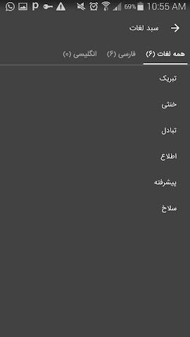android TookanDic (Persian/English) Screenshot 7