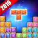 ブロックパズル2019楽しい脳トレ〜暇つぶしに人気の面白いゲーム