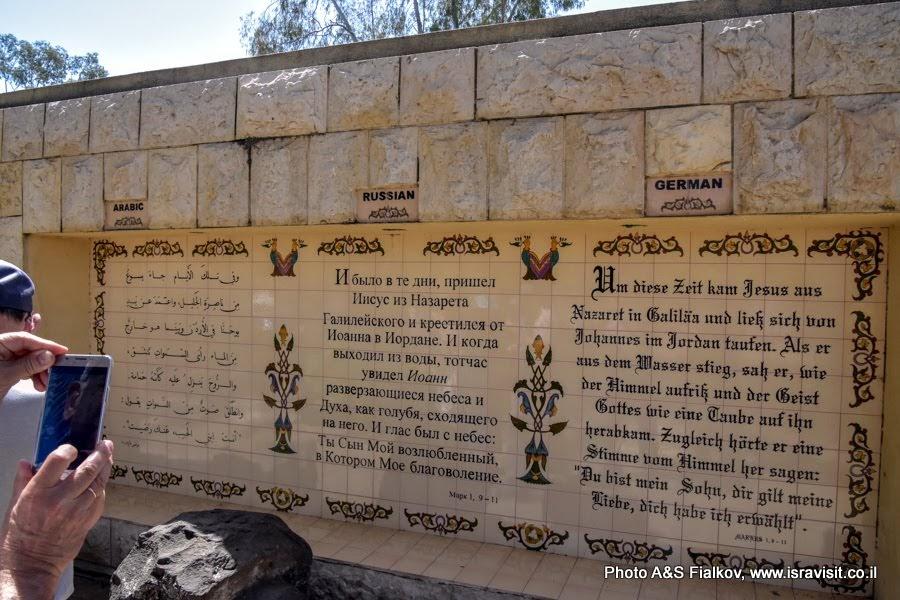 У входа на Ярденит — место паломничества христиан.