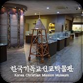 한국기독교선교박물관