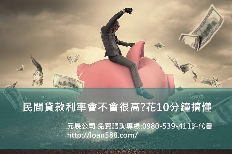 民間貸款利率 會不會很高?免費諮詢專線:0980-539-411許代書