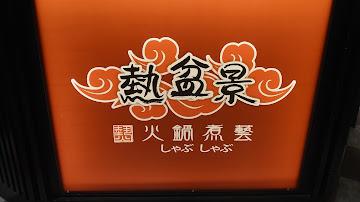 熱盆景火鍋煮藝 林口店