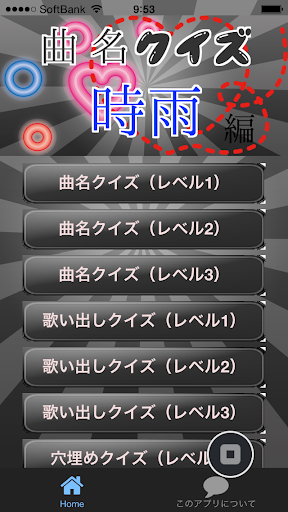 曲名クイズ時雨編 ~歌詞の歌い出しが学べる無料アプリ~