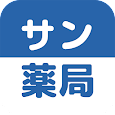 サン薬局アプリ icon