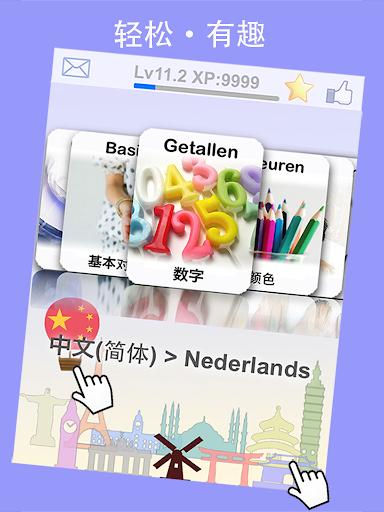 LingoCards荷兰语单字卡-学习荷兰文发音 旅行短句