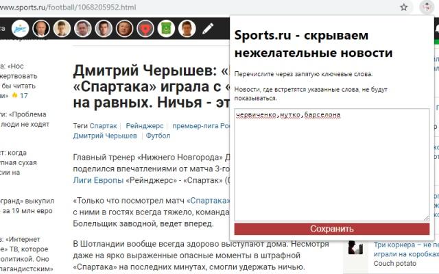 Sports.ru - скрываем нежелательные новости