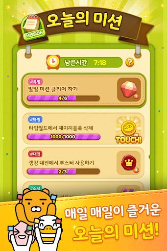 프렌즈팝  screenshots 4