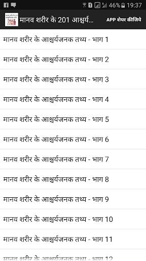 生活必備免費app推薦|Manav Sharir ke rochak tathya線上免付費app下載|3C達人阿輝的APP
