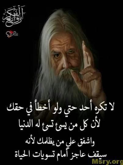 Amtal wa 3ibar