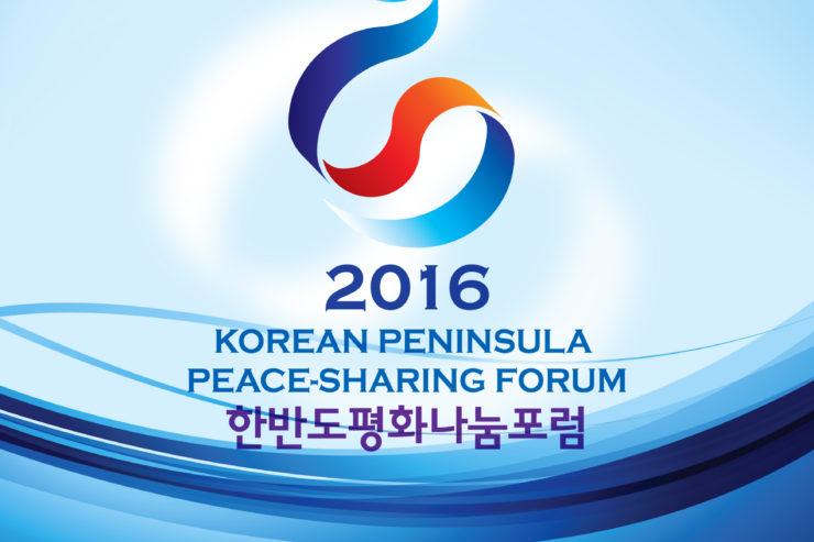 2016 한반도평화나눔포럼 포스터