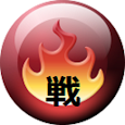 Put out, Qigong wave! ! icon