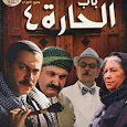 Bab Al Hara Part Four All Episodes