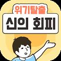 위기탈출 신의 회피  -탈출 게임- icon