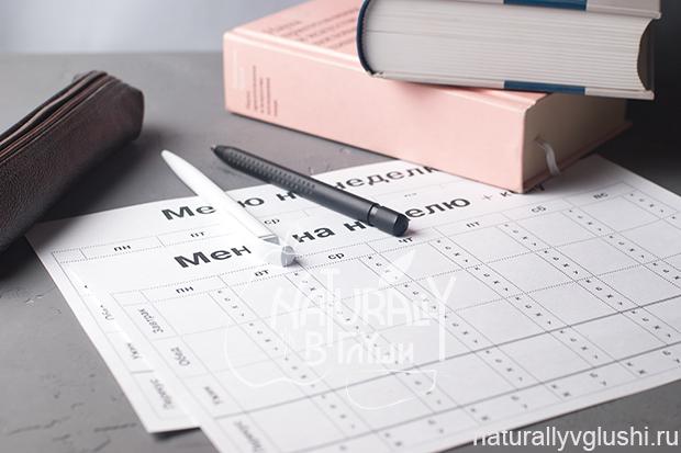 Чем полезно меню на неделю | Блог Naturally в глуши