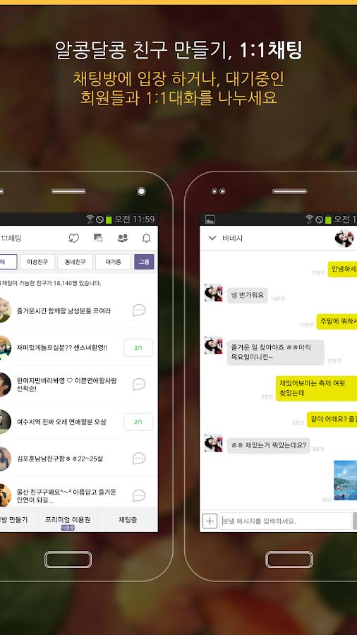 친구만들기- 데이트,  파티, 이성 친구- screenshot
